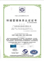 ISO 14001: 2004 certification